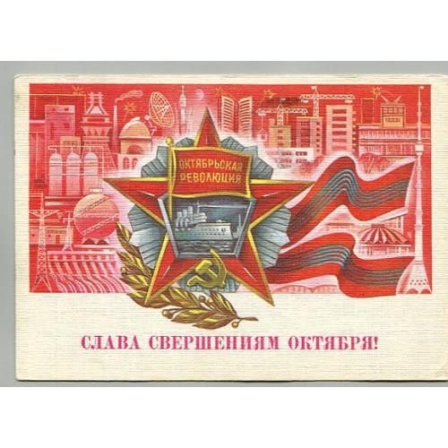 Открытка с праздником Октябрьской Революции, лот 3869