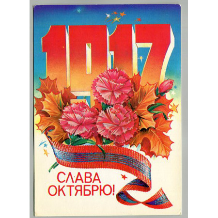 Открытка с праздником Октябрьской Революции, лот 3870