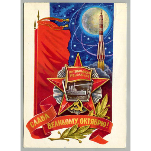 Открытка с праздником Октябрьской Революции, лот 3871