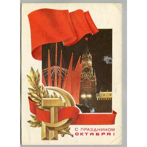 Открытка с праздником Октябрьской Революции, лот 4468