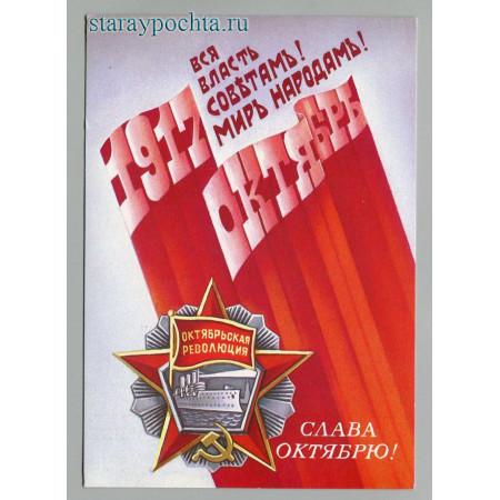 Открытка с праздником Октябрьской Революции, лот 630