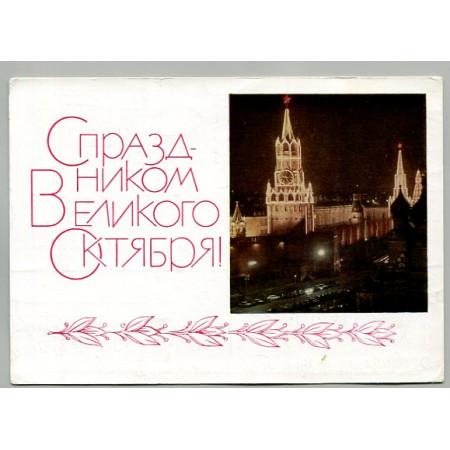 Открытка с праздником Октябрьской Революции, лот 6538