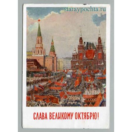 Открытка с праздником Октябрьской Революции, лот 695