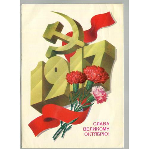 Открытка с праздником Октябрьской Революции, лот 7705
