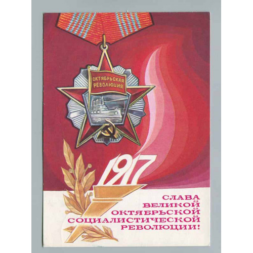 Открытка с праздником Октябрьской Революции, лот  2942