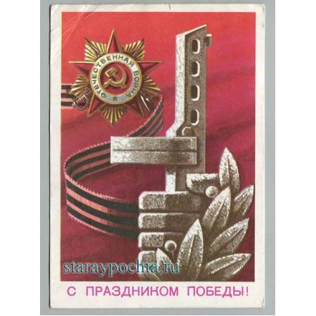 Открытка с праздником Победы 9 мая, лот 1216