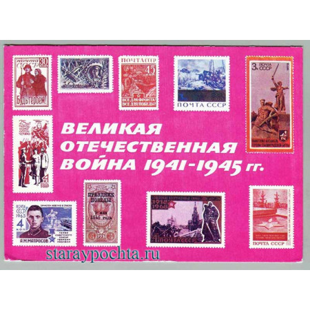 Открытка с праздником Победы 9 мая, лот 1637