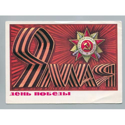 Открытка с праздником Победы 9 мая, лот 2663