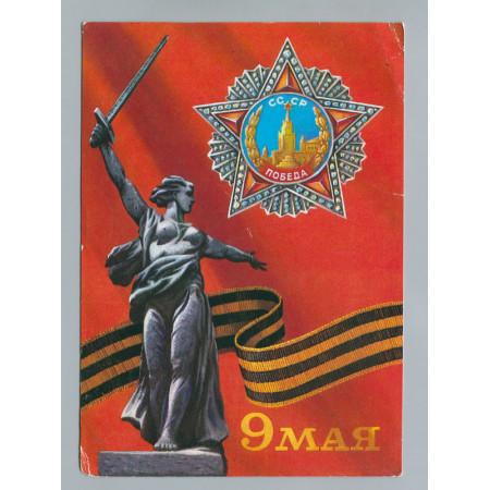 Открытка с праздником Победы 9 мая, лот 2685