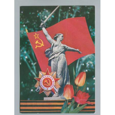Открытка с праздником Победы 9 мая, лот 2686