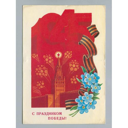 Открытка с праздником Победы 9 мая, лот 2689