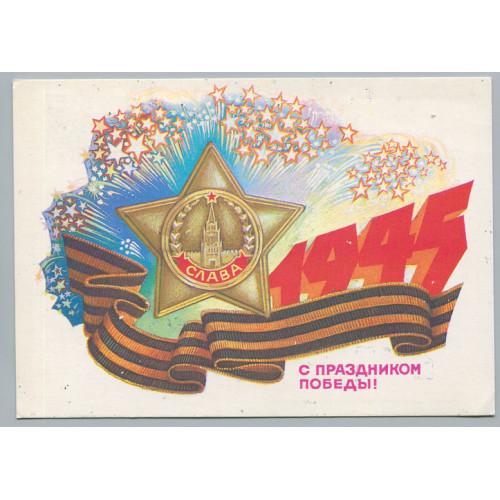 Открытка с праздником Победы 9 мая, лот 2703
