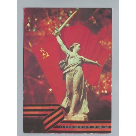 Открытка с праздником Победы 9 мая, лот 2705