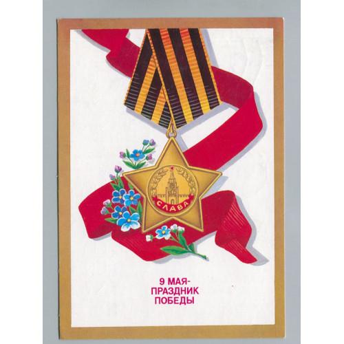 Открытка с праздником Победы 9 мая, лот 2706