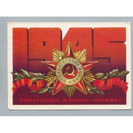 Открытка с праздником Победы 9 мая, лот 2710