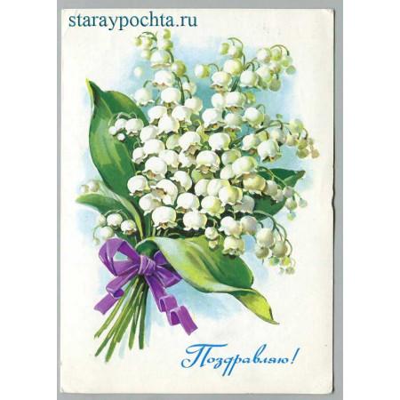 Поздравительная почтовая открытка лот 1000