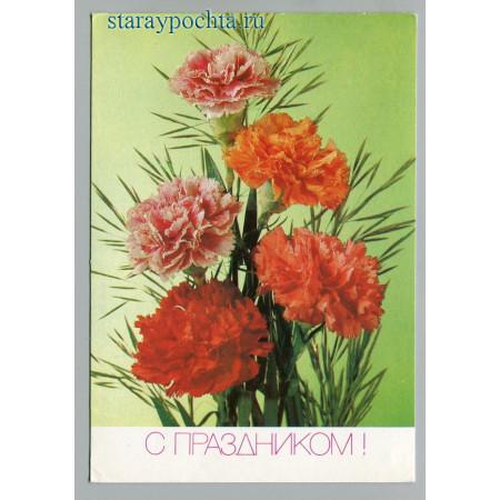 Поздравительная почтовая открытка лот 1005