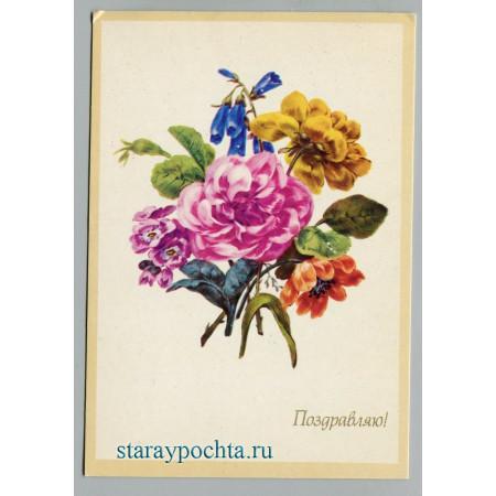 Поздравительная почтовая открытка лот 1015