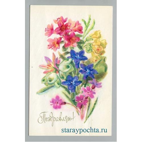Поздравительная почтовая открытка лот 1016