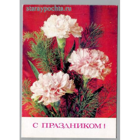 Поздравительная почтовая открытка лот 1050