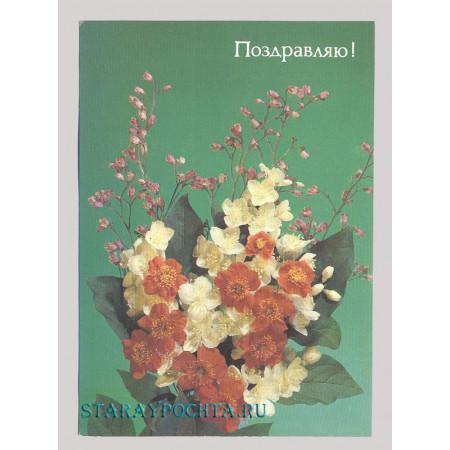 Поздравительная почтовая открытка лот 106