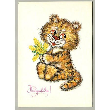 Поздравительная почтовая открытка лот 11489