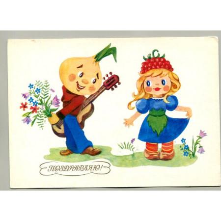 Поздравительная почтовая открытка лот 11493