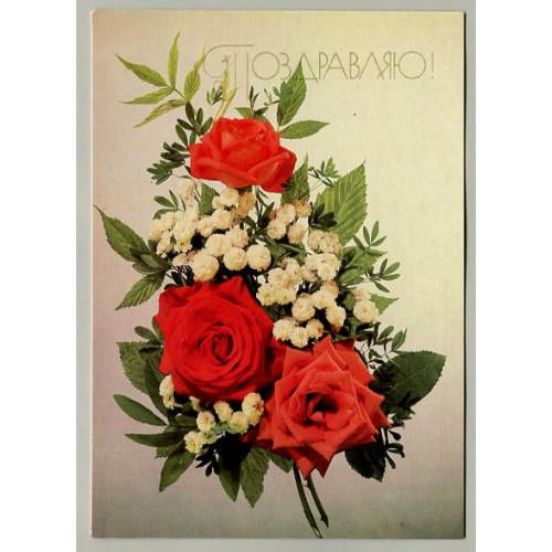 Поздравительная почтовая открытка лот 11498