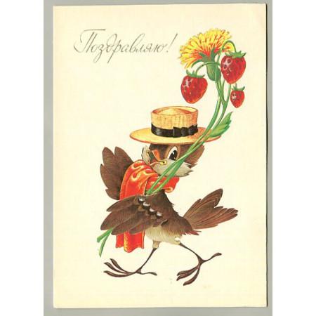 Поздравительная почтовая открытка лот 11501