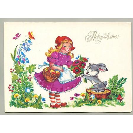 Поздравительная почтовая открытка лот 11506