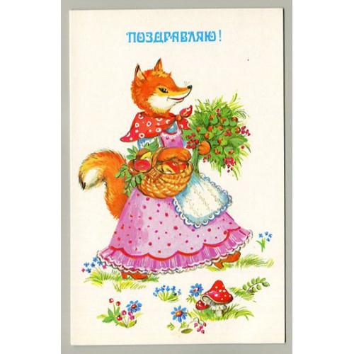 Поздравительная почтовая открытка лот 11509