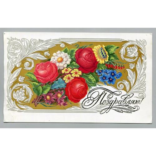 Поздравительная почтовая открытка лот 11516
