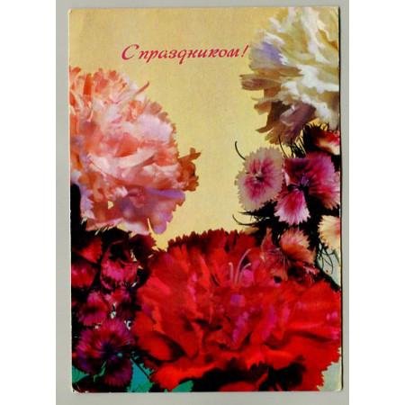 Поздравительная почтовая открытка лот 11550