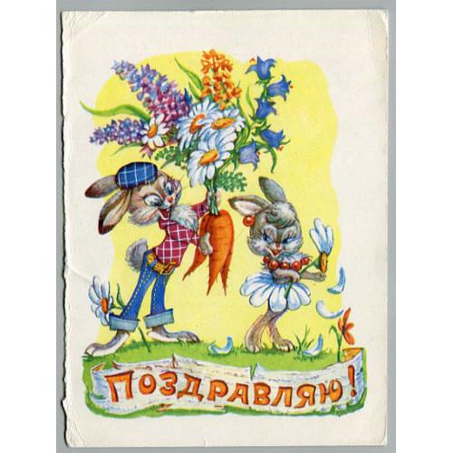 Поздравительная почтовая открытка лот 11560