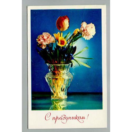 Поздравительная почтовая открытка лот 12114