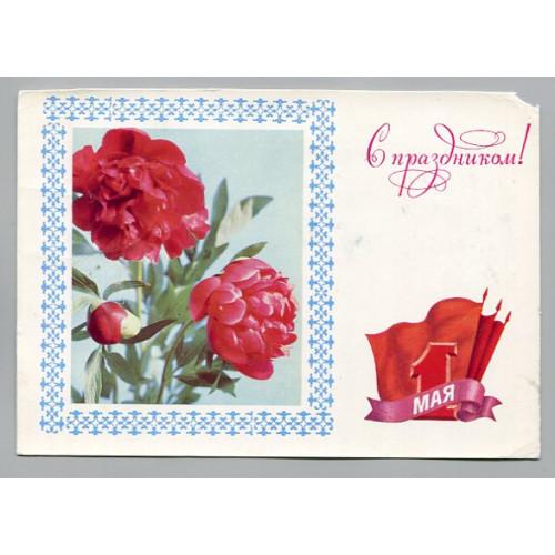 Поздравительная почтовая открытка лот 12139