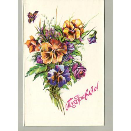 Поздравительная почтовая открытка лот 12614