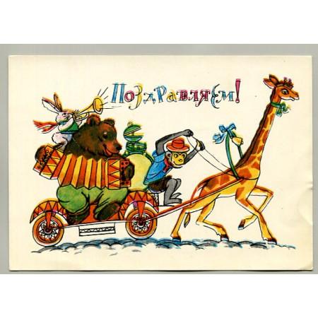 Поздравительная почтовая открытка лот 12643