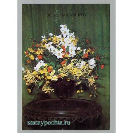 Поздравительная почтовая открытка лот 1482