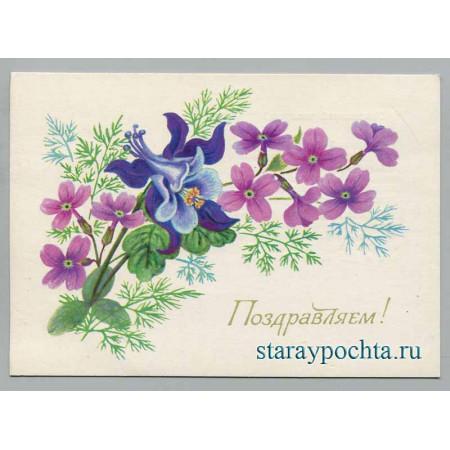 Поздравительная почтовая открытка лот 1486