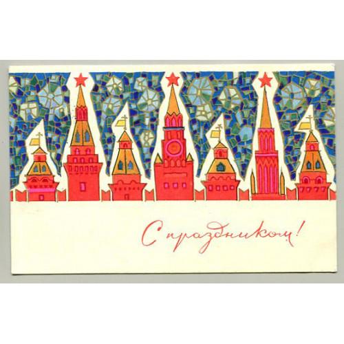 Поздравительная почтовая открытка лот 16475