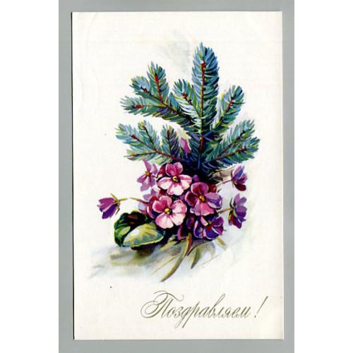 Поздравительная почтовая открытка лот 16499
