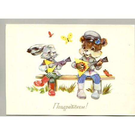 Поздравительная почтовая открытка лот 16526