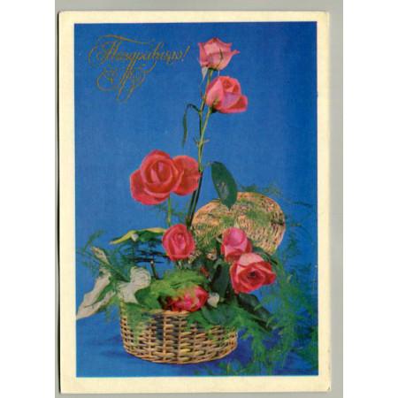 Поздравительная почтовая открытка лот 16532