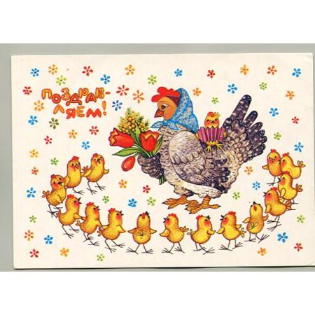 Поздравительная почтовая открытка лот 16537