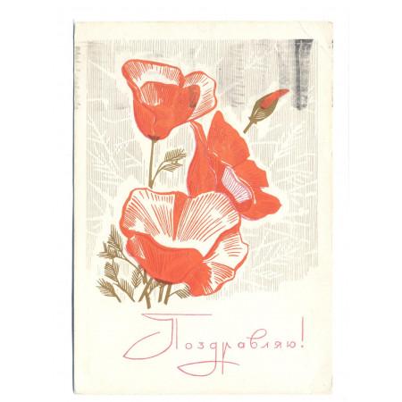 Поздравительная почтовая открытка лот 1849