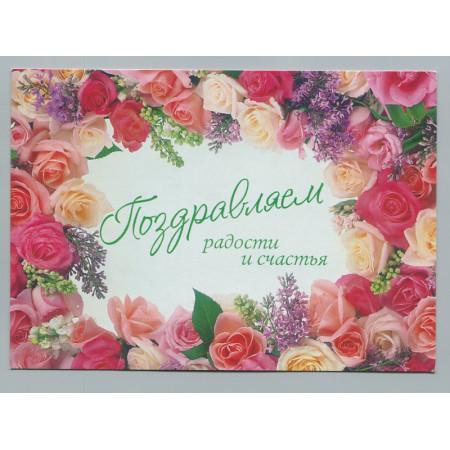 Поздравительная почтовая открытка лот 2044