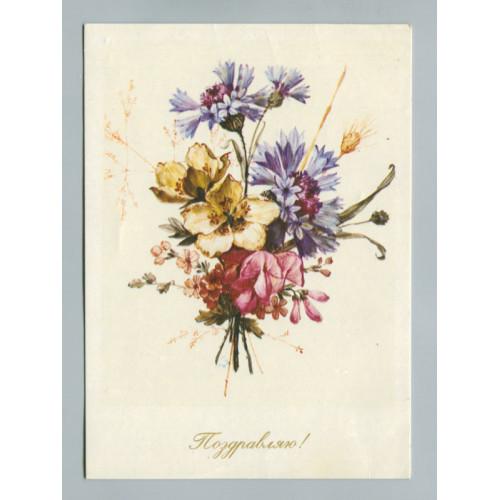 Поздравительная почтовая открытка лот 2175