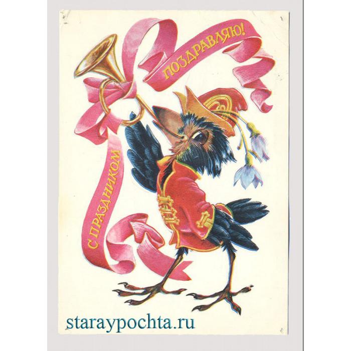 Поздравительная почтовая открытка лот 24