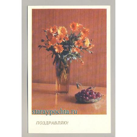 Поздравительная почтовая открытка лот 251
